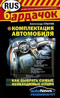 Комплектация автомобиля: как выбрать самые необходимые опции
