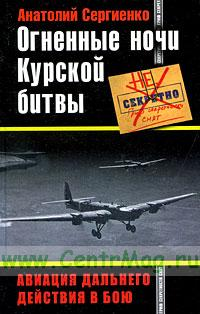 Огненные ночи Курской битвы. Авиация Дальнего Действия в бою