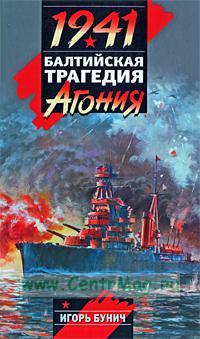 1941. Балтийская трагедия: Агония