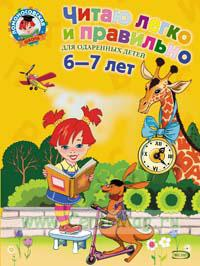 Читаю легко и правильно. Для детей 6-7 лет