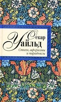 Стихотворения; Исповедь; Сказки; Афоризмы и парадоксы