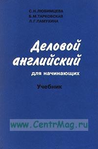 Деловой английский для начинающих.Учебник для ВУЗов(изд:11)