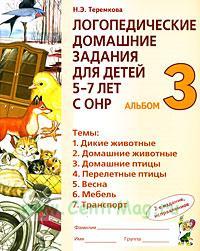 Логопедические домашние задания для детей 5-7 лет с ОНР. Альбом №3 (изд:2)