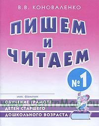 Пишем и читаем. Тетрадь № 1: обучение грамоте детей старшего дошкольного возраста с правильным (исправленным) звукопроизношением.(изд:2)