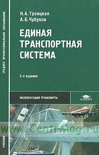 Единая транспортная система.(изд:5)