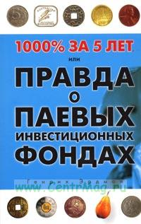 1000% за 5 лет, или Правда о паевых инвестиционных фондах