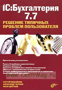 1С:Бухгалтерия 7.7: Решение типичных проблем пользователя.