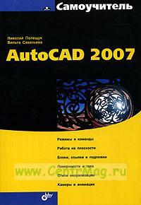 AutoCAD 2007. Самоучитель