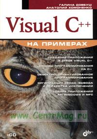 Visual C++ на примерах