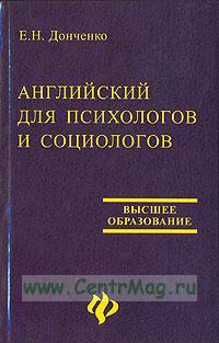 Английский для психологов и социологов: учебник. - Изд. 2 - е