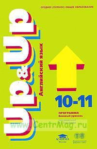 Английский язык: Up & Up. Программа для 10-11 классов (базовый уровень)