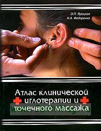 Атлас клинической иглотерапии и точечного массажа