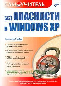 Без ОПАСНОСТИ в Windows XP
