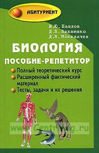 Биология: пособие - репетитор для поступающих в вузы. - Изд. 10 - е