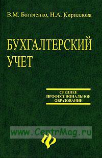 Бухгалтерский учет: учебник. - Изд. 8 - е, перераб. и доп.