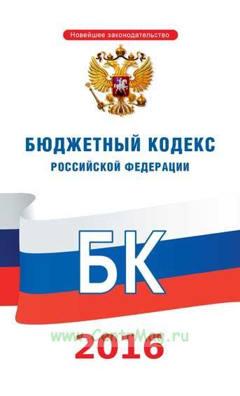 Бюджетный кодекс Российской Федерации 2017 год. Последняя редакция