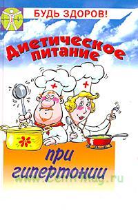 Диетическое питание при гипертонии: советы диетолога. - Изд. 2 - е
