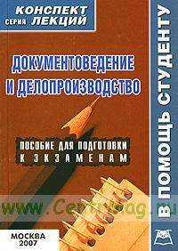 Документоведение и делопроизводство: конспект лекций.