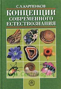 Концепции современного естествознания. Учебник для ВУЗов