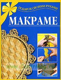 Макраме