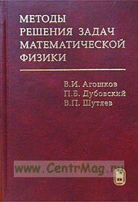 Методы решения задач математической физики