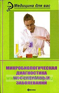 Микробиологическая диагностика инфекционных заболеваний: учеб.пособие