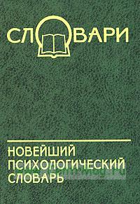 Новейший психологический словарь. - Изд. 2 - е
