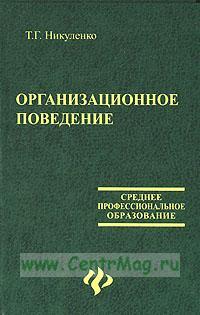 Организационное поведение: учеб. пособие