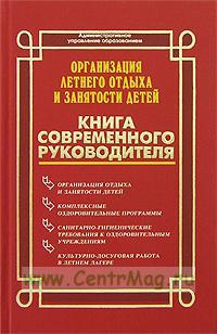 Организация летнего отдыха и занятости детей: книга современного руководителя