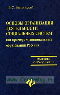Основы организации деятельности социальных систем (на примере муниципальных образований России)