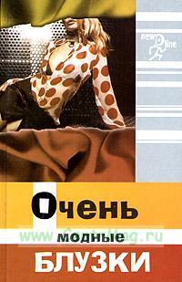 Очень модные блузки. - Изд. 2 - е
