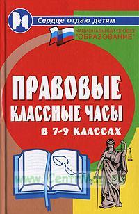 Правовые классные часы в 7 - 9 - х классах. - Изд. 2 - е