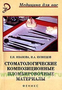 Стоматологические композиционные пломбировочные материалы: учеб. пособие