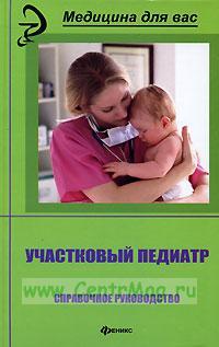 Участковый педиатр: справочное руководство