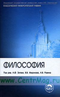 Философия. Учебник (6-е издание)
