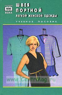 Швея. Портной легкой женской одежды: учеб. пособие