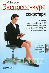 Экспресс-курс секретаря (+ СD-ROM)