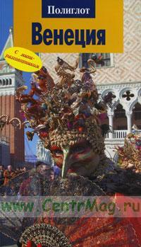 Венеция.Путеводитель с мини-разговорником