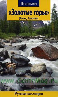 Золотые горы.Россия,Казахстан