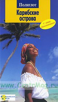 Карибские острова.Путевод.с мини-разговорником