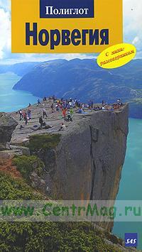 Норвегия.Путеводитель с мини-разговорником