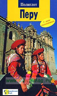 Перу. Путеводитель с мини-разговорником