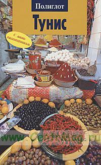 Тунис.Путеводитель с мини-разговорником