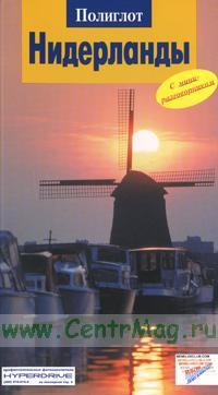 Нидерланды. Путеводитель с мини-разговорником