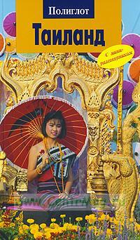 Тайланд.Путеводитель с мини-разговорником