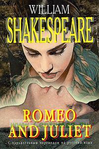 Romeo and Juliet / Ромео и Джульетта