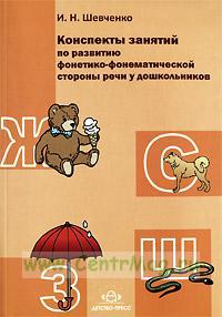 Конспекты занятий по разв.фонетико-фонематич.стороны речи у дошк