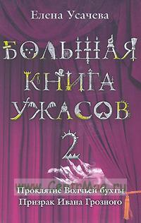 Большая книга ужасов-2. Проклятие Волчьей бухты. Призрак Ивана Грозного
