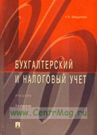 Бухгалтерский и налоговый учет: Учебник - 3-е изд. перераб. и доп.