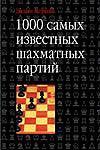 1000 самых известных шахматных партий